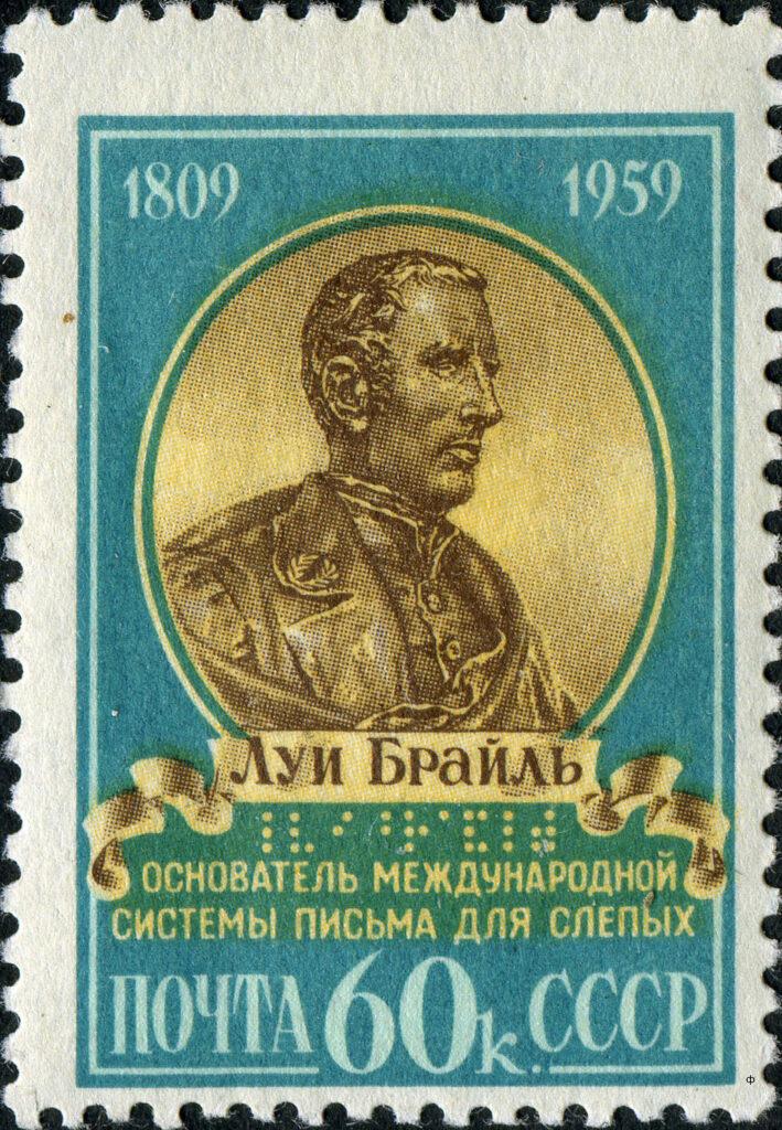 Louis Braille on a Soviet postage stamp